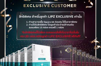 LIPZ EXCLUSIVE PRICE_180506_0004