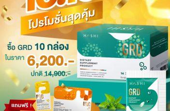 GRD-10-10_2020