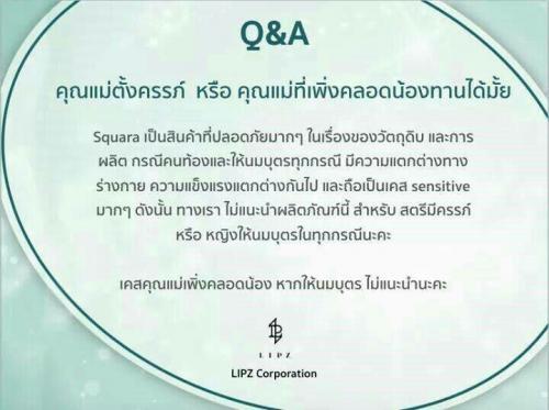 Q&A_๑๗๑๒๑๑_0008